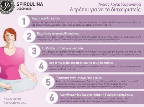 Σκίτσο με γυναίκα που κάνει yoga και 6 συμβουλές για διαχείριση του άγχους λόγω Κορωνοϊού