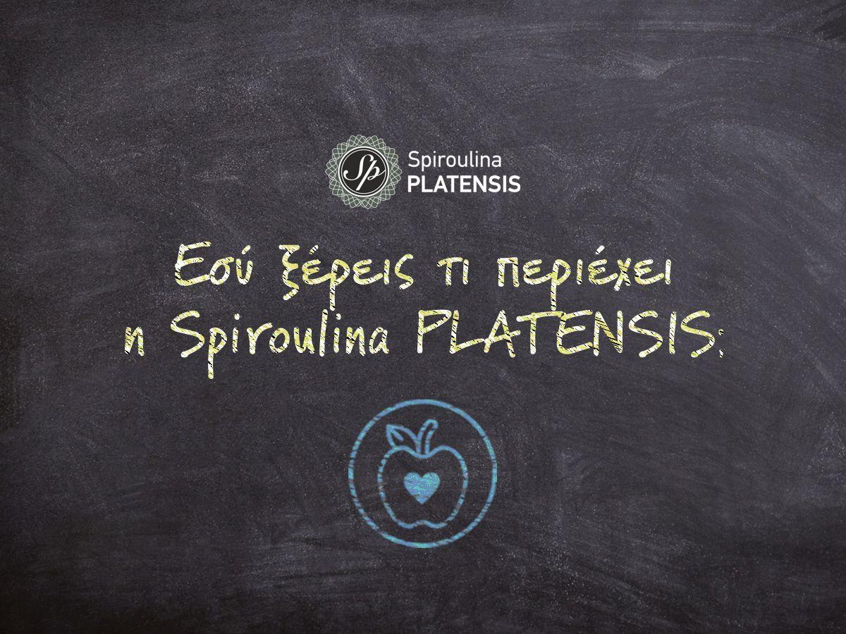 Μαυροπίνακας που αναγράφει εσύ ξέρεις τι περιέχει η Spiroulina PLATENSIS;