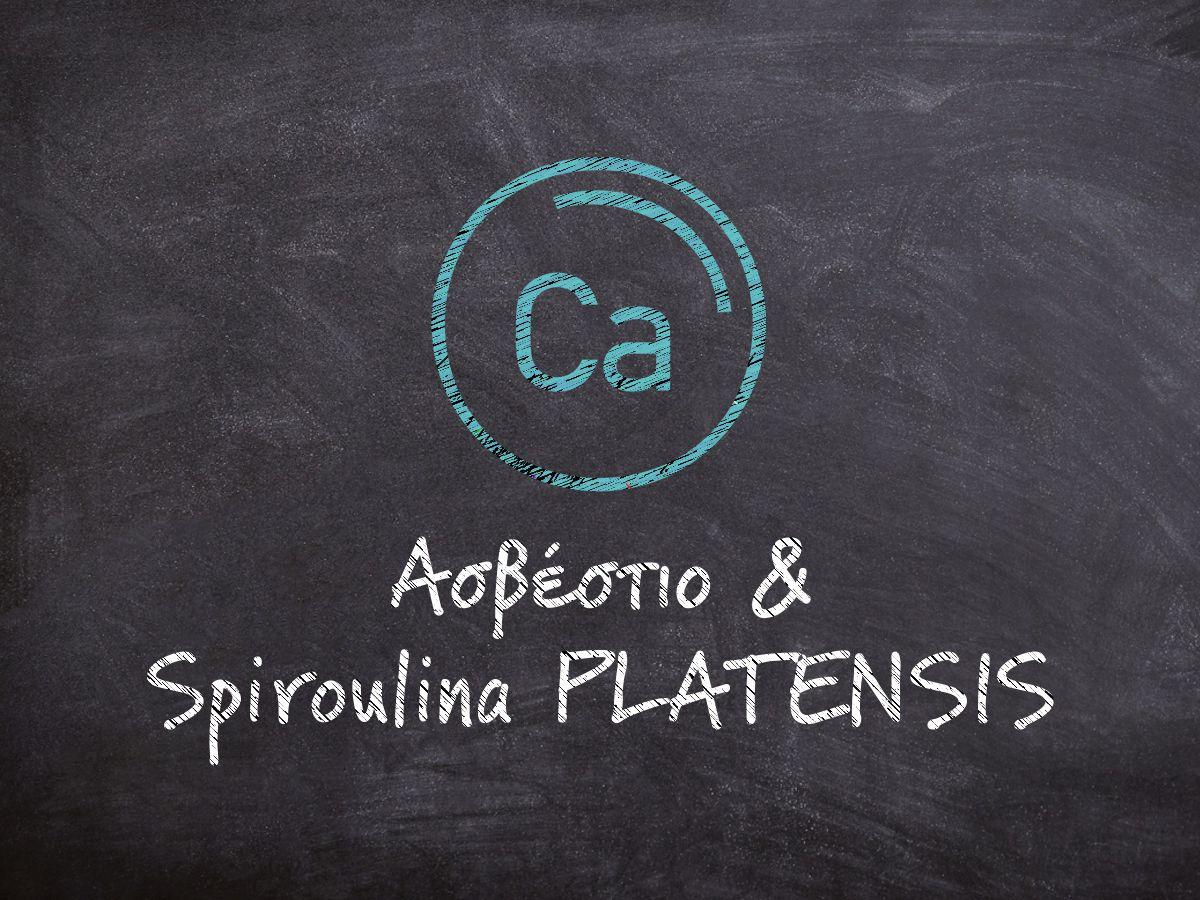 Μαυροπ΄΄ινακας που γράφει ασβέστιο και Spiroulina PLATENSIS