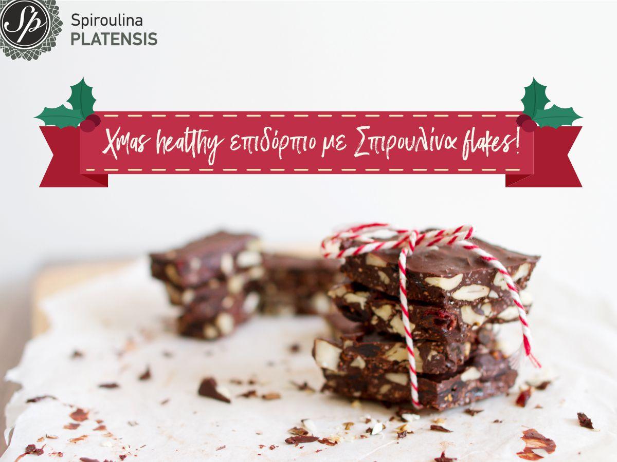 Σοκολατένιες μπουκίτσες με αμύγδαλα, σοκολάτα & Σπιρουλίνα flakes