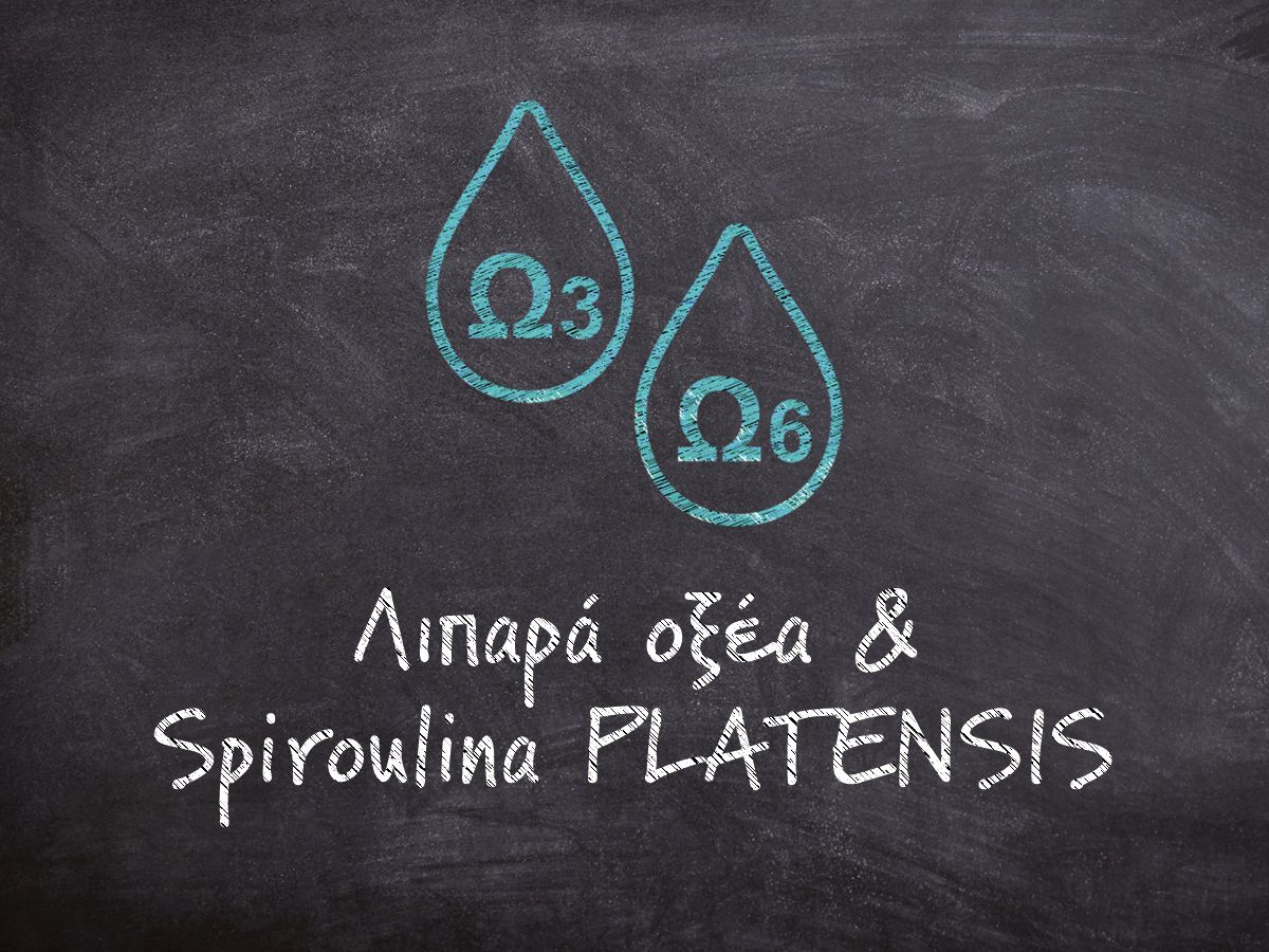 Μαυροπίνακας που γράφει Λιπαρά οξέα και Spisoulina PLATENSIS